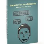 Книга по заробітку на Adsense 400 на MFA