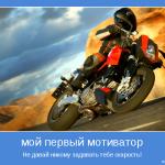 мото мотиваторы