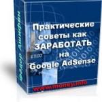 Практичні поради як заробити на Google Adsens (Книга)