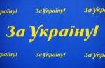 Полтавський осередок партії «За Україну!»