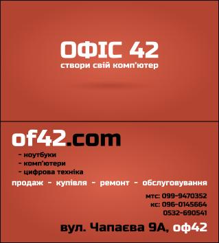 """візитка """"офіс 42″"""