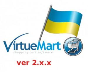 Українська мова VirtueMart 2.0 (локалізація, переклад)