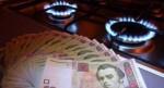 Украинцы переплачивают за газ украинской добычи как минимум в 2 раза (аналитика)